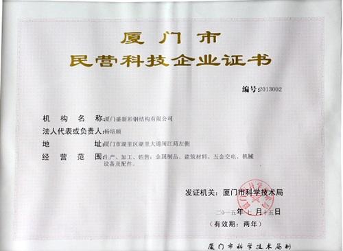 厦门市民营科技企业证书