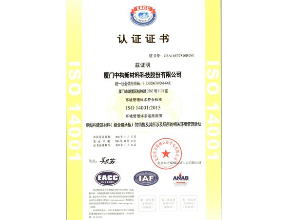 ISO环境管理体系