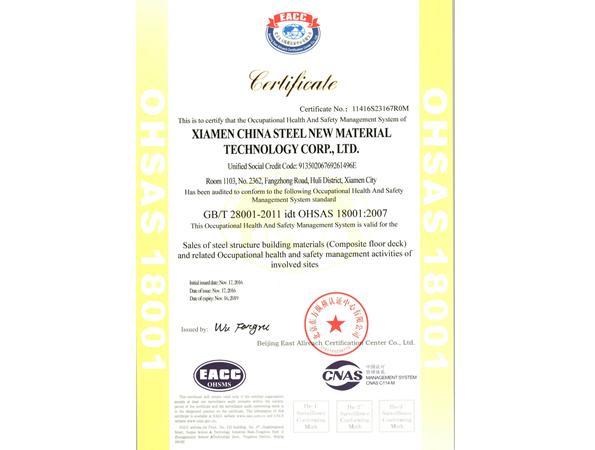 ISO职业健康安全管理体系(英文版)
