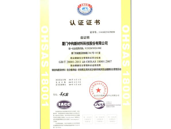 ISO职业健康安全管理体系