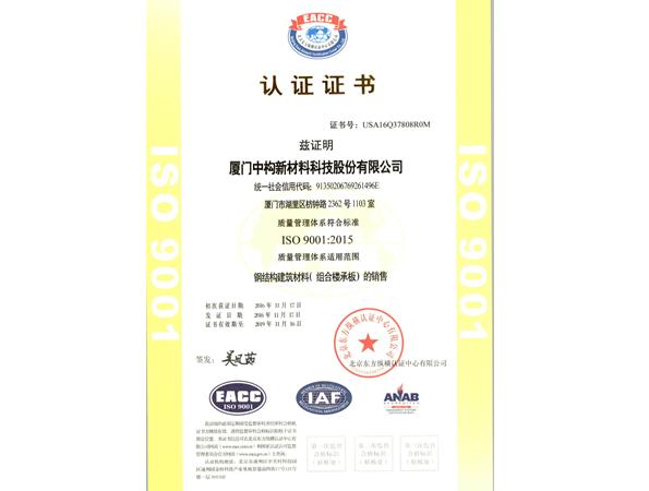 ISO质量管理体系