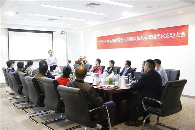 中构新材股份组织责权体系与流程优化启动大会