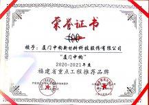 2020-2021年度福建省重大工程优质品牌