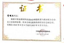 中国金属协会钢筋桁架楼承板分会副会长